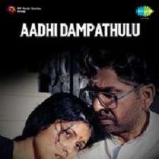 Aadhi Dampathulu