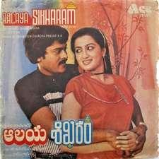 Aalaya Sikharam