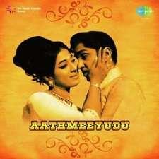 Aathmeeyudu