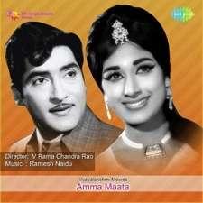 Amma Mata
