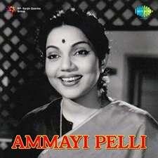 Ammayi Pelli
