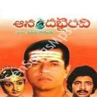 Ananda Bhairavi