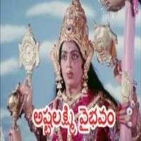 Ashtalakshmi Vaibhavam