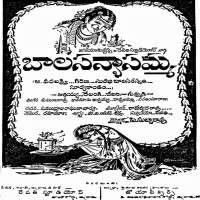 Bala Sanyasamma Katha