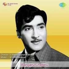 Bangaru Chellelu