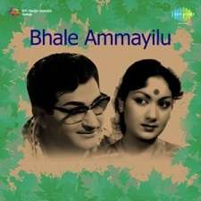 Bhale Ammayilu