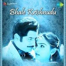 Bhale Krishnudu