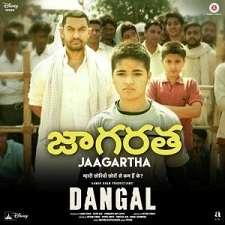 Dangal Telugu