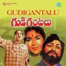 Gudi Gantalu
