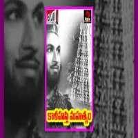 Kalahasti Mahatyam