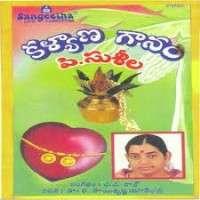 Kalyana Gaanam