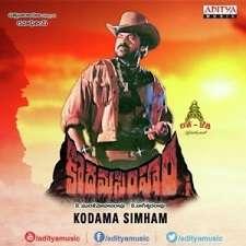 Kodama Simham