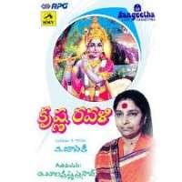 Krishna Ravali