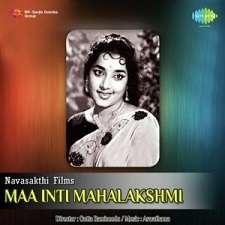 Ma Inti Mahalakshmi