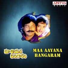 Maa Aayana Bangaram
