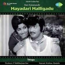 Maayadari Malligadu