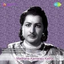 Madana Kama Raju Katha
