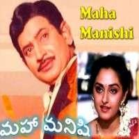 Maha Manishi