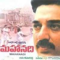 Mahanadhi