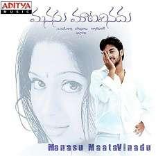 Manasu Maata Vinadhu
