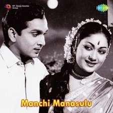 Manchi Manasulu