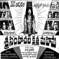 Mangamma Sapatham