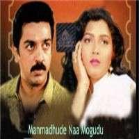 Manmadhude Naa Mogudu