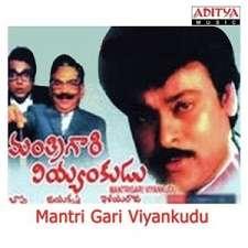 Manthri Gari Viyyankudu