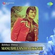 Manushulantha Okkate