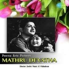 Mathru Devatha