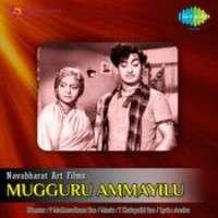 Mugguru Ammayilu