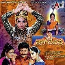 Nagadevatha