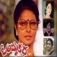 O Amma Katha