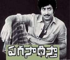 Paga Saadhisthaa Telugu
