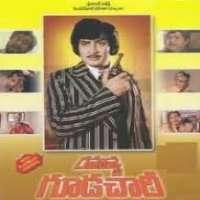 Rahasya Goodachari