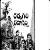 Ratnagiri Rahasyam