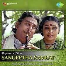 Sangeetha Saamraat