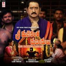 Sree Manikanta Mahemalu