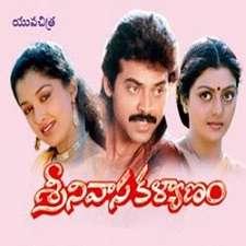Sreenivasa Kalyanam