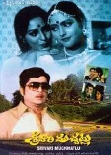Sreevari Muchatlu