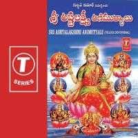 Sri Ashtalakshmi Animutyalu