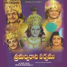 Sri Madvirata Parvamu