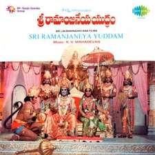 Sri Ramanjaneya Yuddam