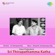 Sri Thirupathamma Katha