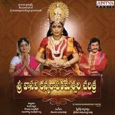 Sri Vasavi Kanyaka Parameswari Charitra