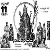 Sri Vasavi Kanyaka Parameswari Mahathyam