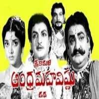Srikakula Andhra Mahaa Vishnu Katha