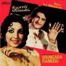 Srungaara Raamudu