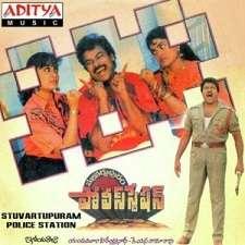 Stuartpuram Police Station