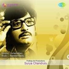 Suryachandrulu